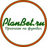 Прогнозы на футбол Planbet.ru